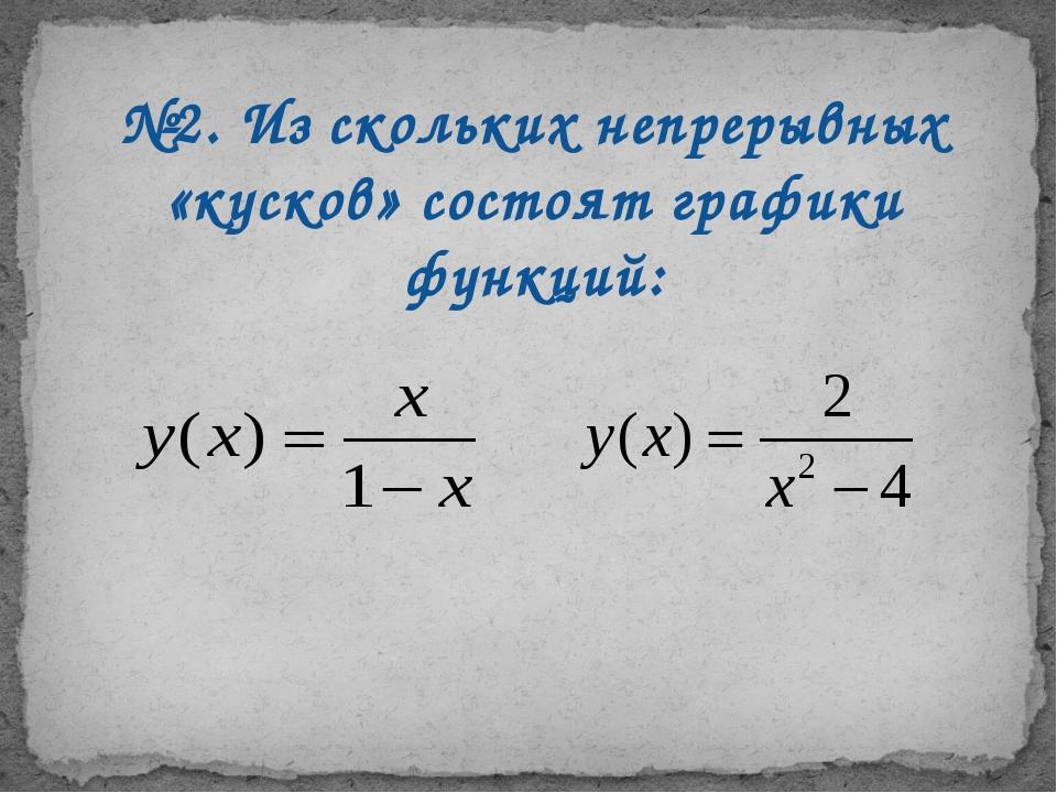 №2. Из скольких непрерывных «кусков» состоят графики функций: