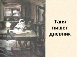 Таня пишет дневник