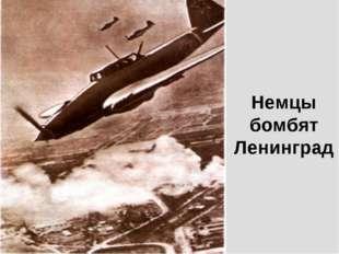 Немцы бомбят Ленинград