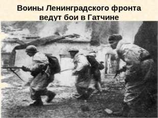 Воины Ленинградского фронта ведут бои в Гатчине