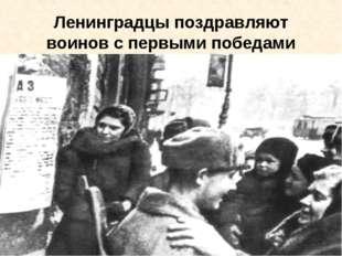 Ленинградцы поздравляют воинов с первыми победами