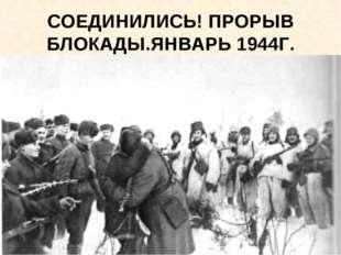 СОЕДИНИЛИСЬ! ПРОРЫВ БЛОКАДЫ.ЯНВАРЬ 1944Г.