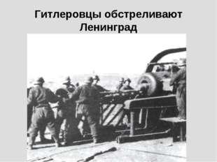 Гитлеровцы обстреливают Ленинград