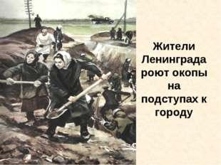 Жители Ленинграда роют окопы на подступах к городу