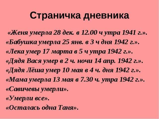 Страничка дневника «Женя умерла 28 дек. в 12.00 ч утра 1941 г.». «Бабушка уме...