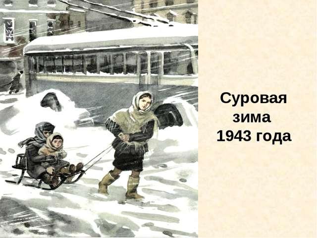 Суровая зима 1943 года