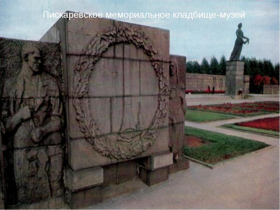 Пискарёвское мемориальное кладбище-музей