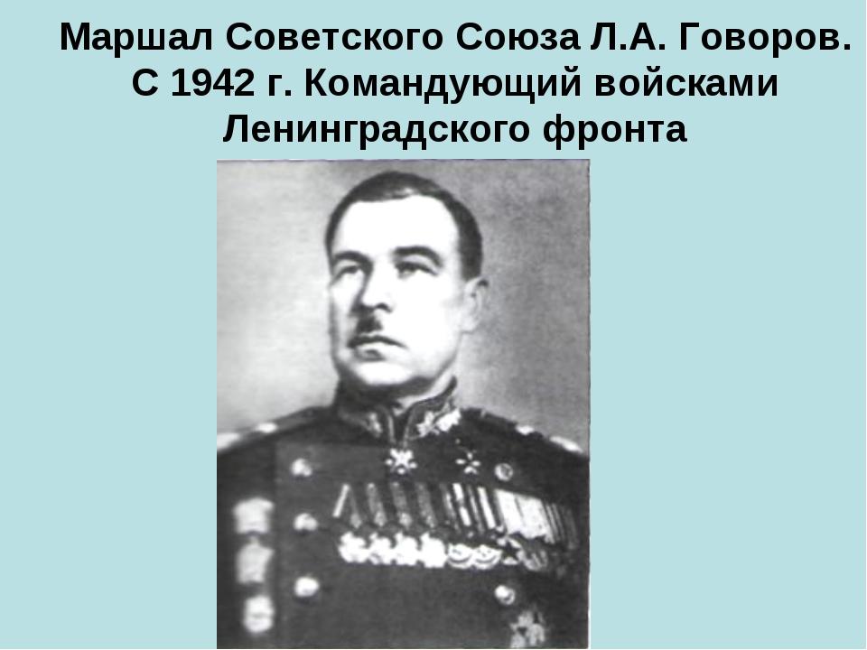 Маршал Советского Союза Л.А. Говоров. С 1942 г. Командующий войсками Ленингра...