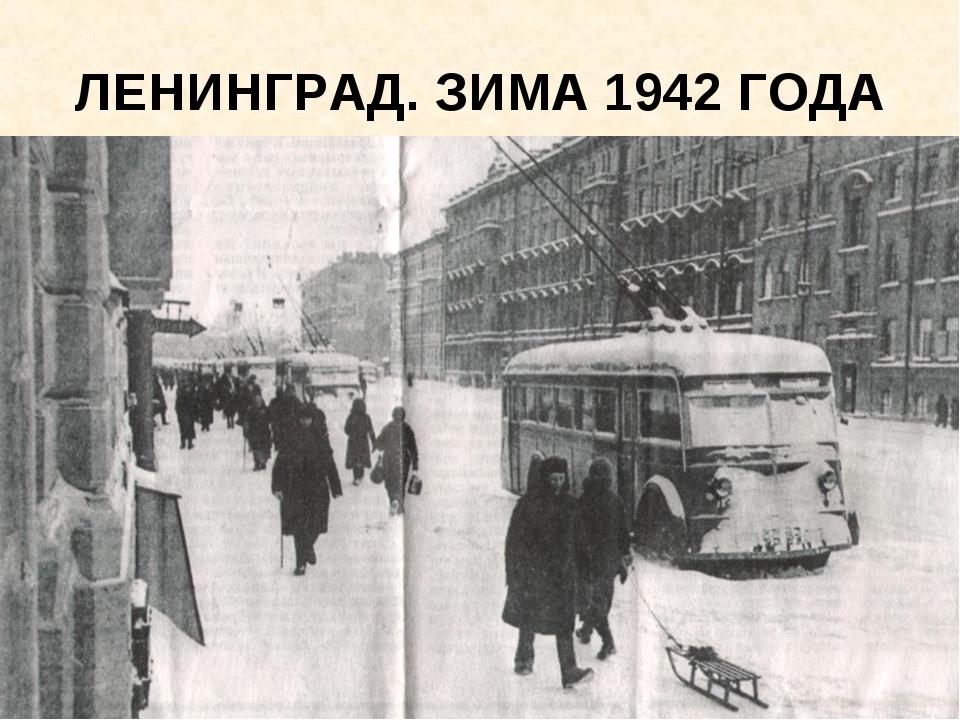 ЛЕНИНГРАД. ЗИМА 1942 ГОДА