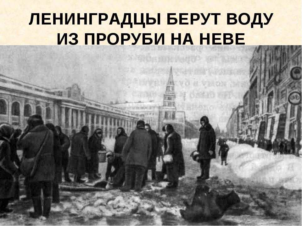 ЛЕНИНГРАДЦЫ БЕРУТ ВОДУ ИЗ ПРОРУБИ НА НЕВЕ