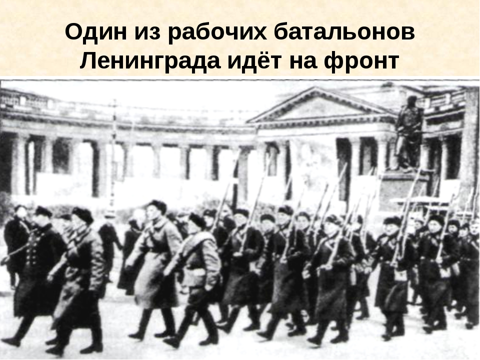 Один из рабочих батальонов Ленинграда идёт на фронт