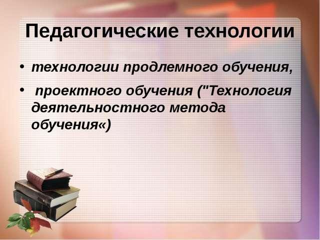 Педагогические технологии технологии продлемного обучения, проектного обучени...