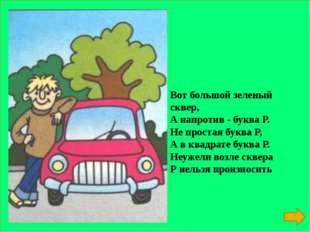 Из какого произведения Сергея Михалкова этот герой и как его зовут? «Дядя Ст