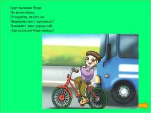Правильное поведение на дорогах - показатель культуры человека. Желаю всем