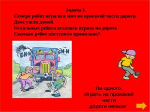 Задача 1. Семеро ребят играли в мяч на проезжей части дороги. Двое ушли домо
