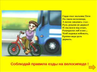 Не цепляйтесь к автобусу сзади, ребята, Не катайтесь за ним - рисковать вам