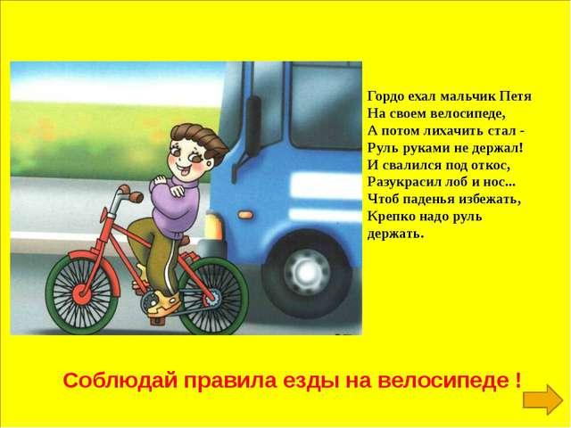 Не цепляйтесь к автобусу сзади, ребята, Не катайтесь за ним - рисковать вам...