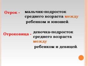 Отрок -  Отроковица - мальчик-подросток среднего возрастамеждуребенком и