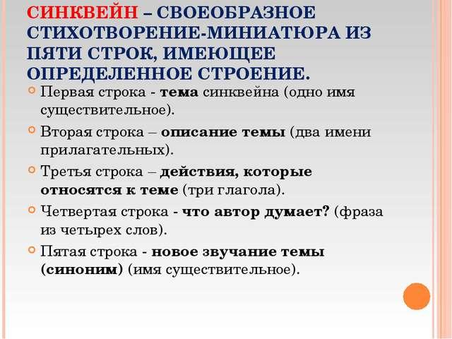 СИНКВЕЙН – СВОЕОБРАЗНОЕ СТИХОТВОРЕНИЕ-МИНИАТЮРА ИЗ ПЯТИ СТРОК, ИМЕЮЩЕЕ ОПРЕДЕ...