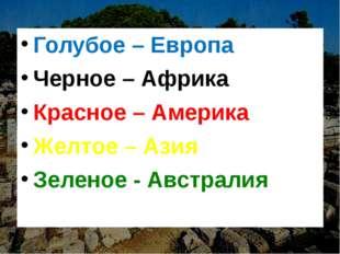 Голубое – Европа Черное – Африка Красное – Америка Желтое – Азия Зеленое - А