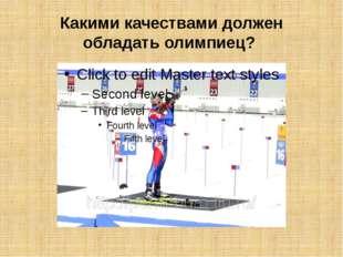 Какими качествами должен обладать олимпиец?