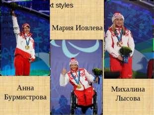 Анна Бурмистрова Мария Иовлева Михалина Лысова