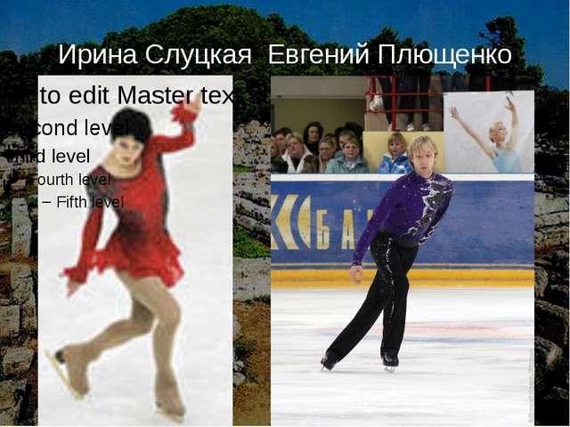 Ирина Слуцкая Евгений Плющенко