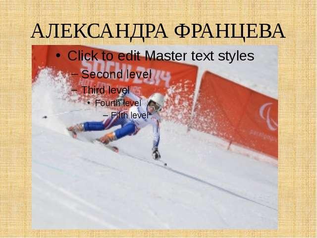 АЛЕКСАНДРА ФРАНЦЕВА