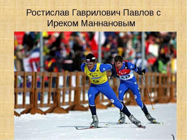 Ростислав Гаврилович Павлов с Иреком Маннановым