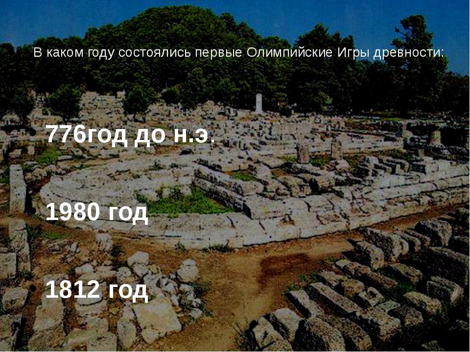 В каком году состоялись первые Олимпийские Игры древности: 776год до н.э. 198...