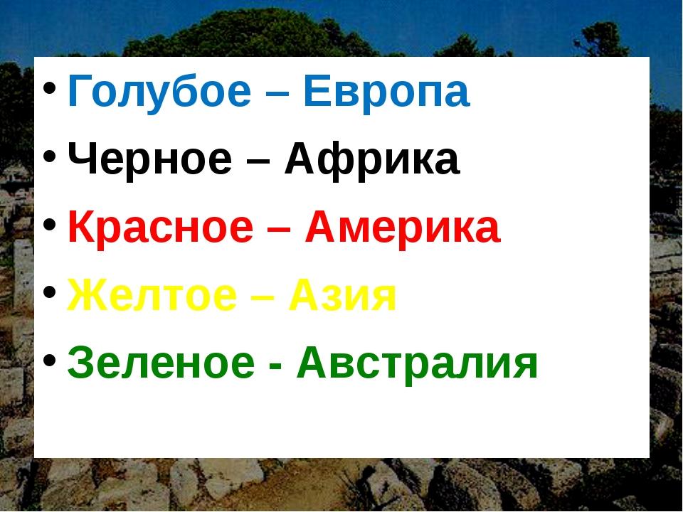 Голубое – Европа Черное – Африка Красное – Америка Желтое – Азия Зеленое - А...