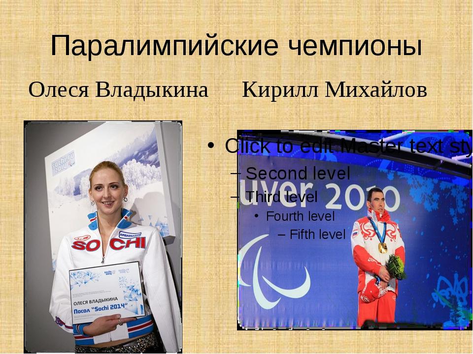 Паралимпийские чемпионы Кирилл Михайлов Олеся Владыкина