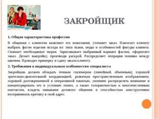 ЗАКРОЙЩИК 1. Общая характеристика профессии В общении с клиентом выясняет его