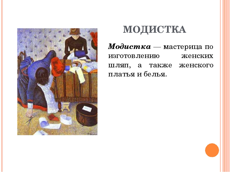 МОДИСТКА Модистка — мастерица по изготовлению женских шляп, а также женского...