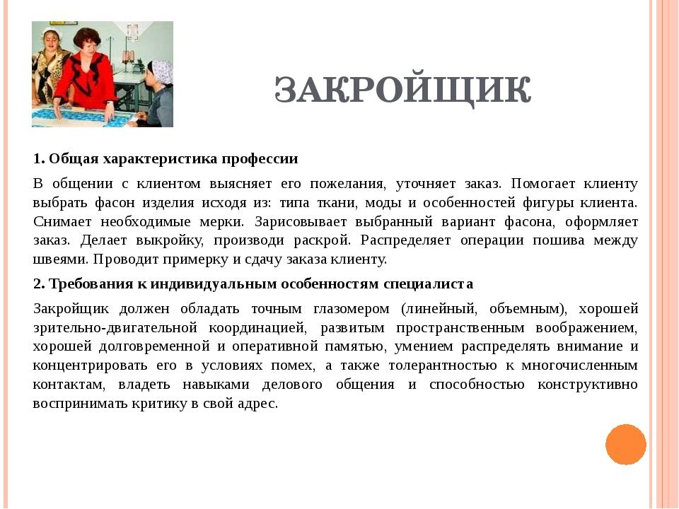 ЗАКРОЙЩИК 1. Общая характеристика профессии В общении с клиентом выясняет его...