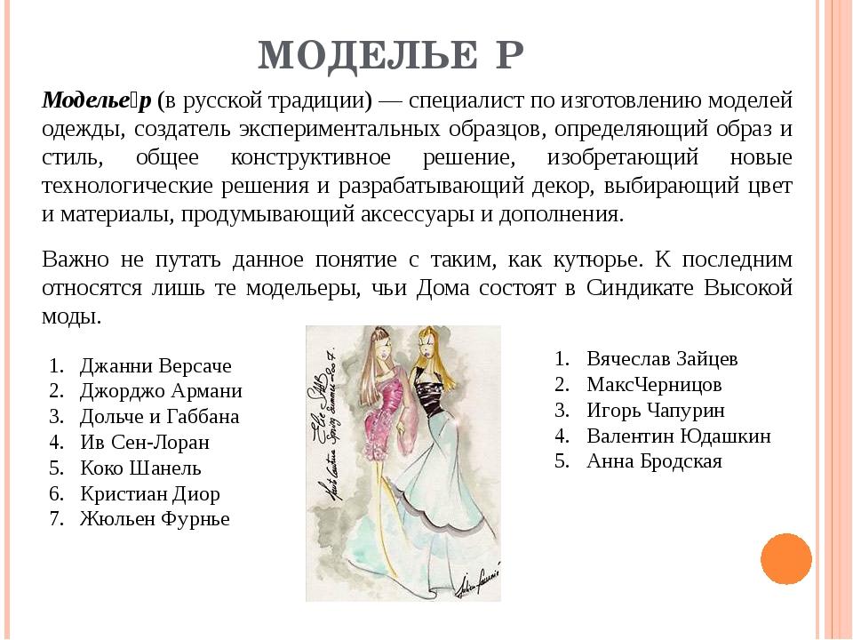 МОДЕЛЬЕ́Р Моделье́р (в русской традиции) — специалист по изготовлению моделей...