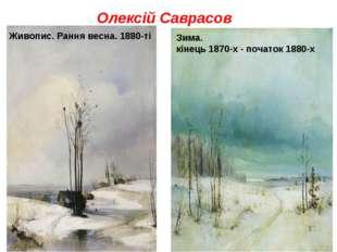 Олексій Саврасов Зима. кінець 1870-х - початок 1880-х Живопис. Рання весна. 1