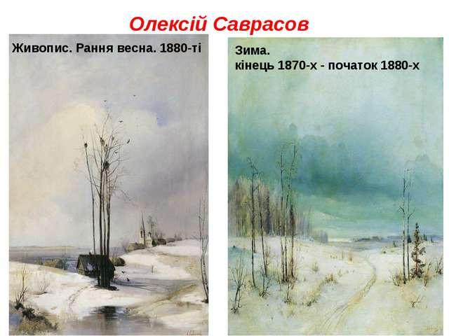 Олексій Саврасов Зима. кінець 1870-х - початок 1880-х Живопис. Рання весна. 1...