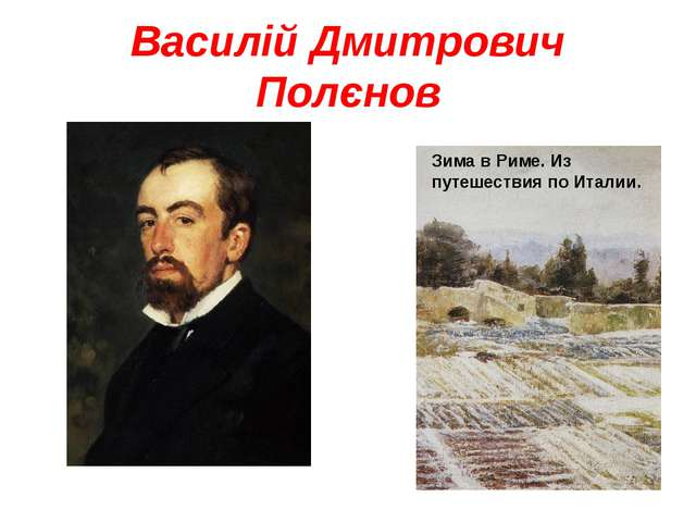 Василій Дмитрович Полєнов Зима в Риме. Из путешествия по Италии.