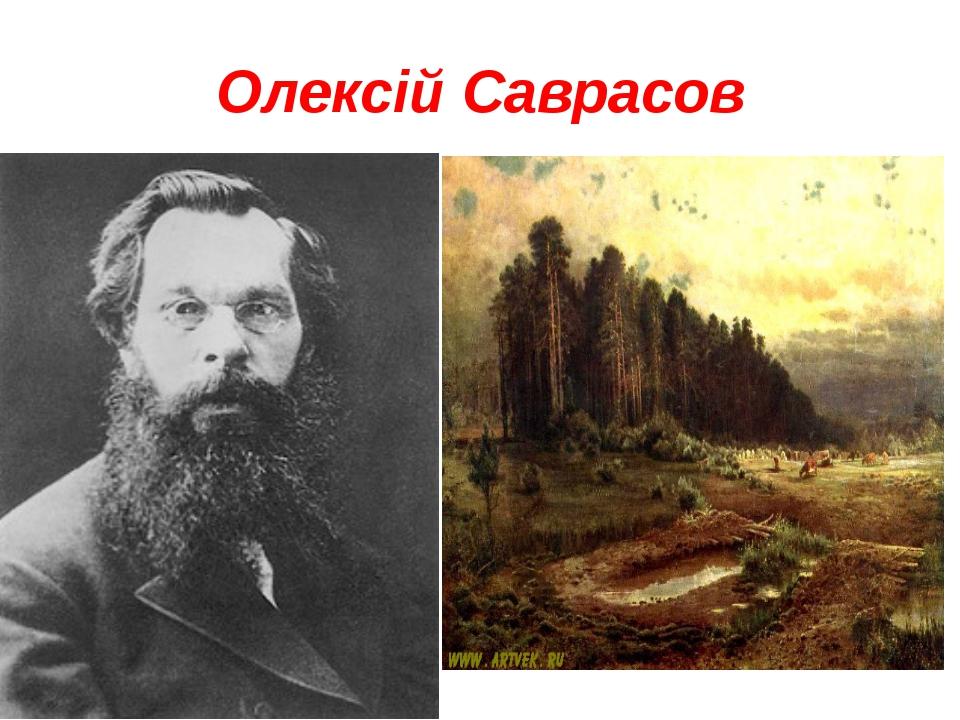 Олексій Саврасов