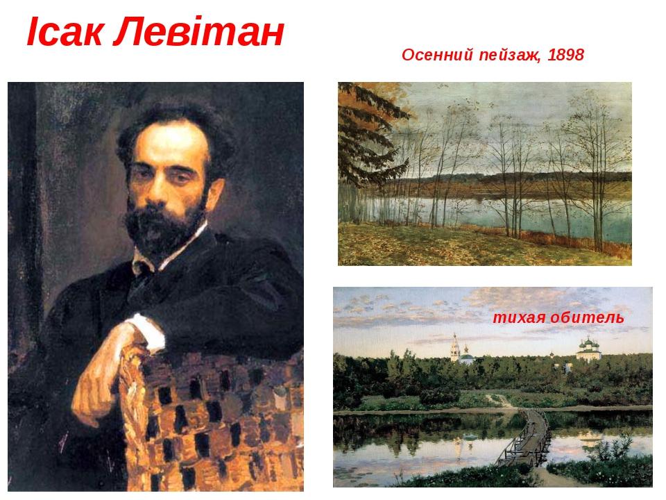 Ісак Левітан Осенний пейзаж, 1898 тихая обитель