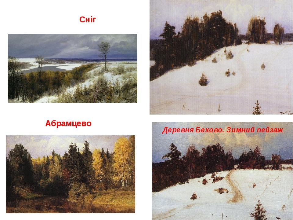 Сніг Абрамцево Деревня Бехово. Зимний пейзаж