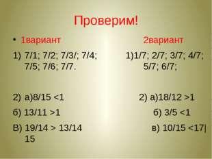 Проверим! 1вариант 2вариант 7/1; 7/2; 7/3/; 7/4; 1)1/7; 2/7; 3/7; 4/7; 7/5; 7