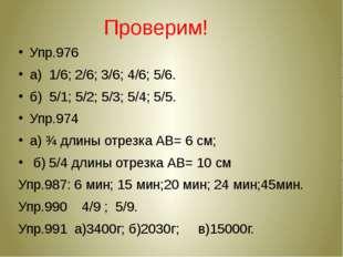 Проверим! Упр.976 а) 1/6; 2/6; 3/6; 4/6; 5/6. б) 5/1; 5/2; 5/3; 5/4; 5/5. Упр