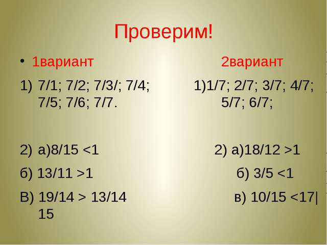 Проверим! 1вариант 2вариант 7/1; 7/2; 7/3/; 7/4; 1)1/7; 2/7; 3/7; 4/7; 7/5; 7...