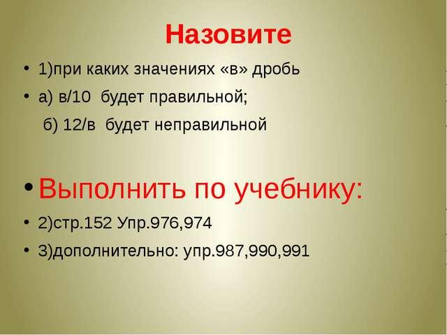 Назовите 1)при каких значениях «в» дробь а) в/10 будет правильной;  б) 12/в...