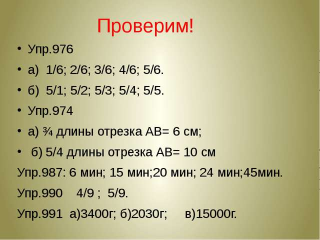 Проверим! Упр.976 а) 1/6; 2/6; 3/6; 4/6; 5/6. б) 5/1; 5/2; 5/3; 5/4; 5/5. Упр...