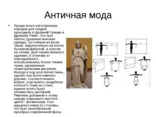 Античная мода Проще всего изготовление нарядов для свадеб проходило в Древней