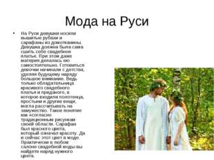 Мода на Руси На Руси девушки носили вышитые рубахи и сарафаны из домотканины.