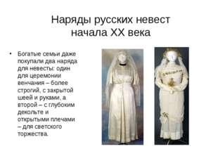 Богатые семьи даже покупали два наряда для невесты: один для церемонии венча